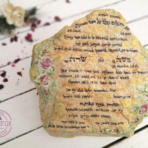 מתנה לחתונה