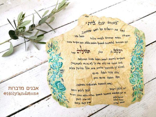 העתק של ההזמנה לחתונה