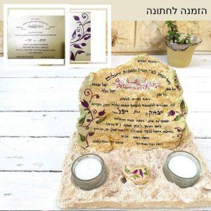 הזמנת החתונה על אבן
